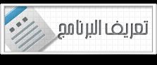 تحميل برنامج مكافي ستينغرMcAfee Stinger لمكافحة الفيروسات والملفات الضارة وبرامج التجسس وملفات الروتكيت Untitlkiw