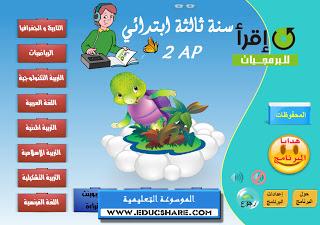 برنامج تعليمي خاص بجميع مواد السنة الثالثة ابتدائي  CD-COLLECTION-IKRA-3AP_04_www.educshare.com