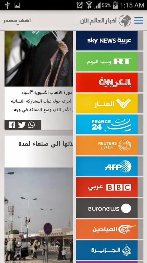 تطبيق | تحميل تطبيق اخبار العالم الآن - World News Now وتابع الاخبار لحظة بلحظة على جوالك .  4