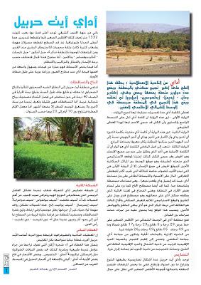 المجلة المدرسية  مجلة الواحة للتحميل العدد 6 - صفحة 2 Template213
