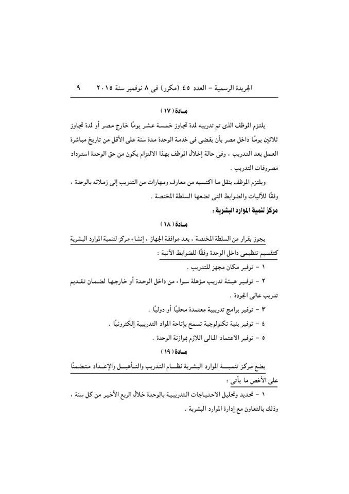 """ننشر..اللائحة التنفيذية """"بعد التعديل"""" لقانون الخدمة المدنية رقم 18 لسنة 2015  9"""