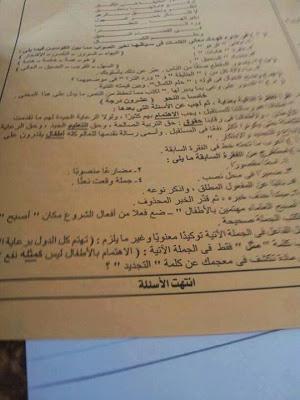 ورقة امتحان لغة عربية 3 ثانوى 2014 نظام حديث + نموذج الاجابة 10421433_735958146467176_2995459411431549794_n