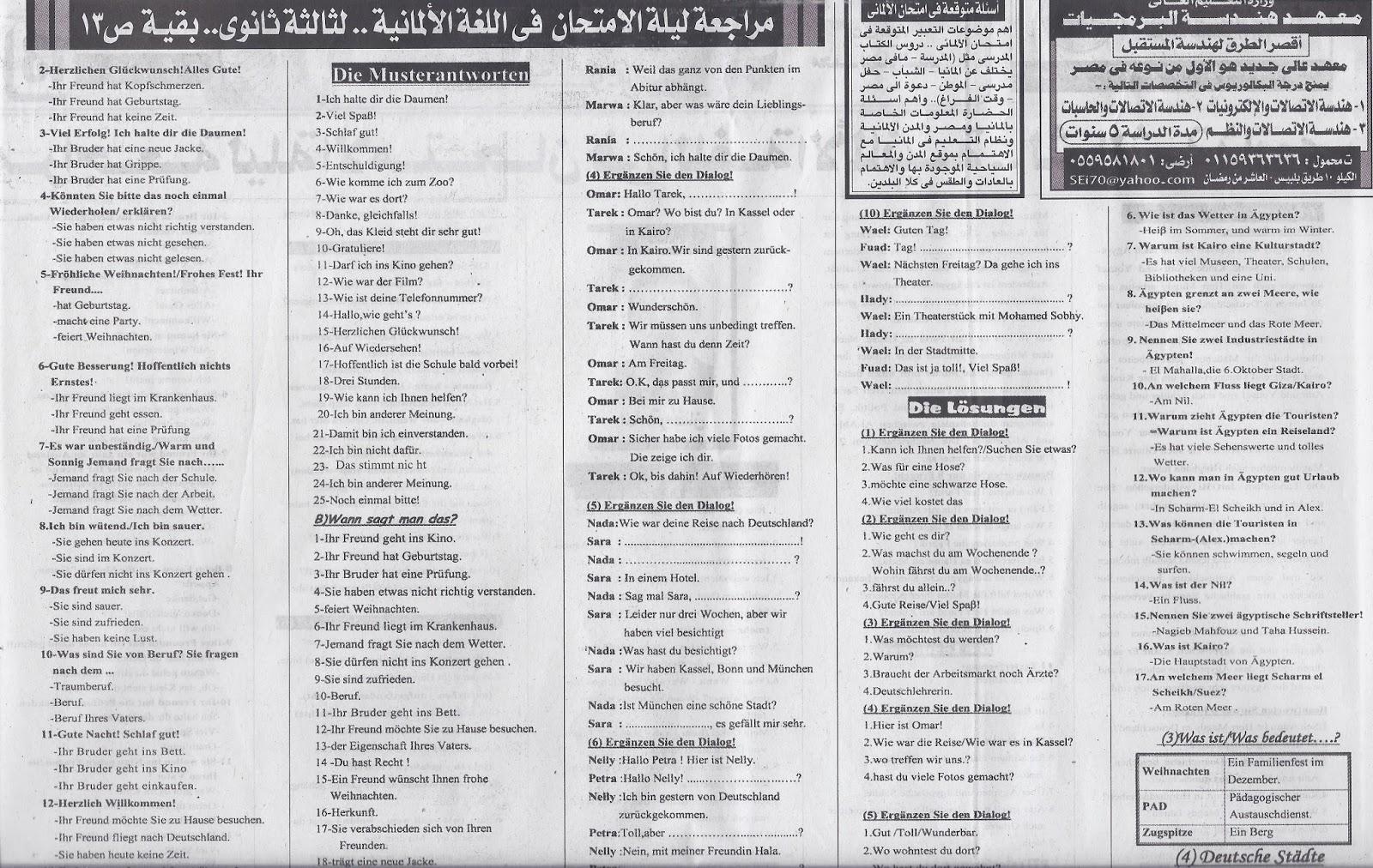هذة توقعات ملحق الجمهورية 14/6/2015 لامتحان اللغة الألمانية للثانوية العامة  03