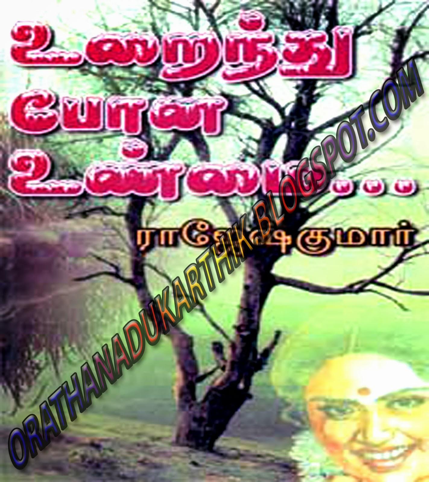 உறைந்து போன உண்மை -ராஜேஷ்குமார் நாவல்  RK