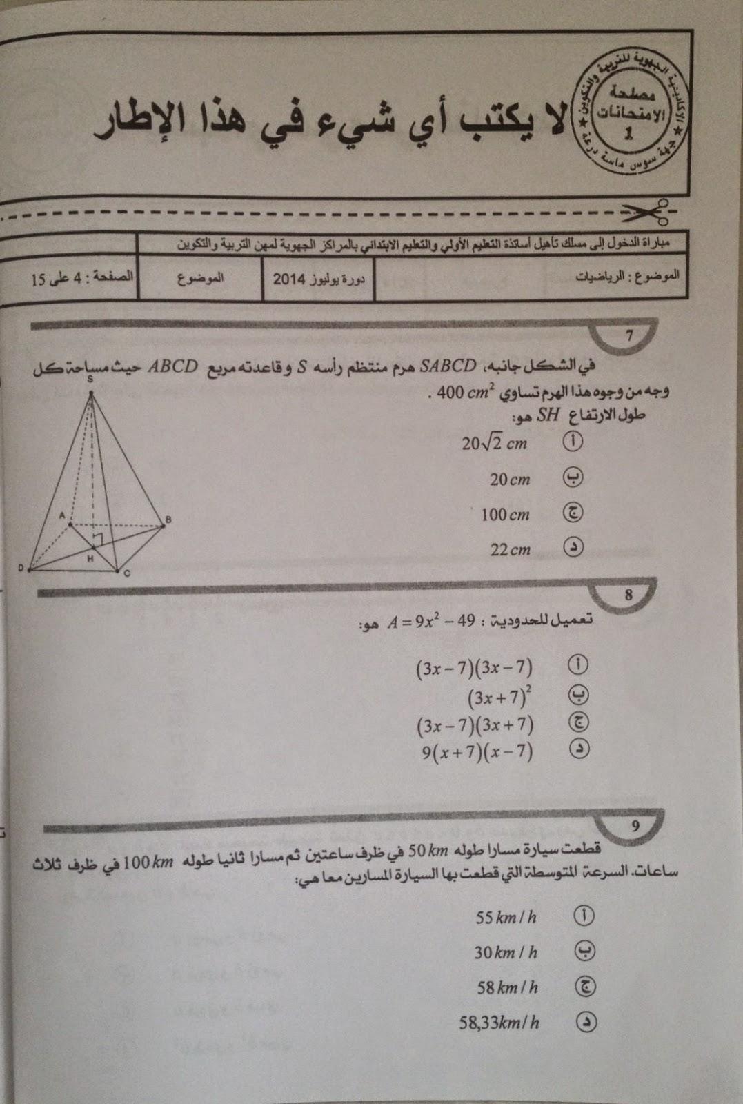 الاختبار الكتابي لولوج المراكز الجهوية للسلك الابتدائي دورة يوليوز 2014- مادة الرياضيات  Nouveau%2Bdocument%2B2_14