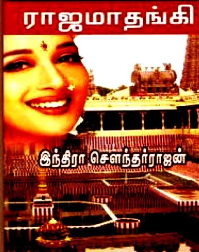 ராஜமா தங்கி + பதினெட்டாம் படி - இந்திரா சௌந்தர்ராஜன்.  14__1433419740_2.51.100.126