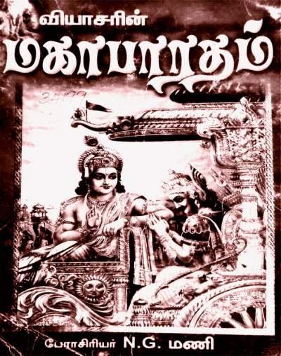 உலகப் புகழ்பெற்ற மகாபாரதம் 7 அரிய புத்தகங்கள்  111__1416238890_2.51.103.178
