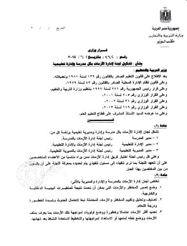 """وزارة التعليم: قرار وزارى 262 الخاص بـ""""تشكيل لجنة لادارة الازمات بكل مدرسة و ادارة تعليمية"""" Kk1_001"""