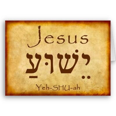 Elbib réponds a Mick a propos de... - Page 3 Yeshua_jesus_hebrew_card
