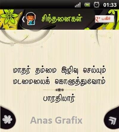 முகநூலில் ரசித்தவை -அனுராகவன் - Page 39 Tamil-Yosi-Android-Apps-for-Tamil-Proverbs-2