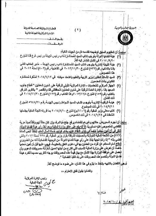 بالمستندات: المالية ..لايمكن الجمع بين حافز الاثابة 200 % ومكافأة الامتحانات   99_n