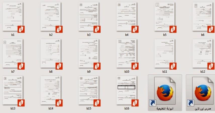 جميع نماذج الطلبات التي يحتاجها الطالب والمعلم Www.modars1.com_5444
