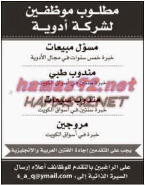 وظائف شاغرة فى الصحف الكويتية الثلاثاء 06-01-2015 %D8%A7%D9%84%D8%B1%D8%A7%D9%89%2B1