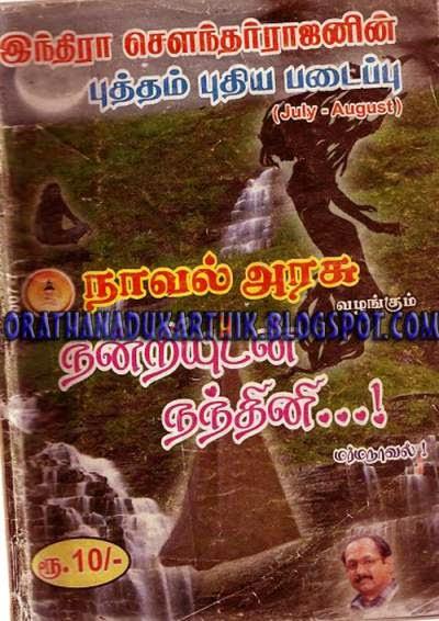 நன்றியுடன் நந்தினி -இந்திராசௌந்தரராஜன் மர்ம நாவல் . 1405535343_NANDRI__1405665938_2.51.113.23