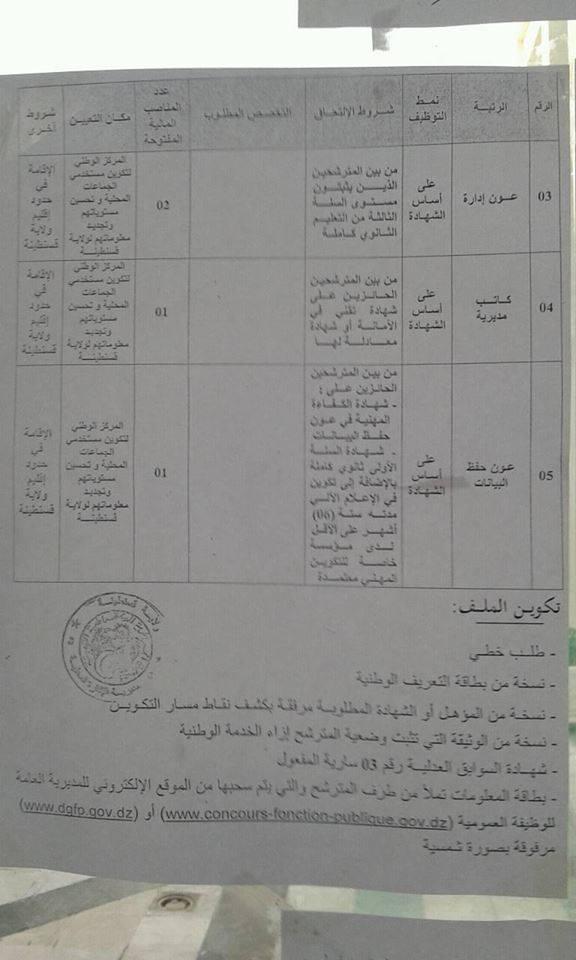 جديد مسابقات التوظيف في الجزائر إعلان توظيف بمديرية الإدارة المحلية لولاية قسنطينة ديسمبر 2015 12341280_487320658106920_5864758627648396688_n