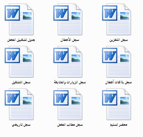ننشر ... سجلات معمل التطوير وأخصائى تكنولوجيا التعليم M23