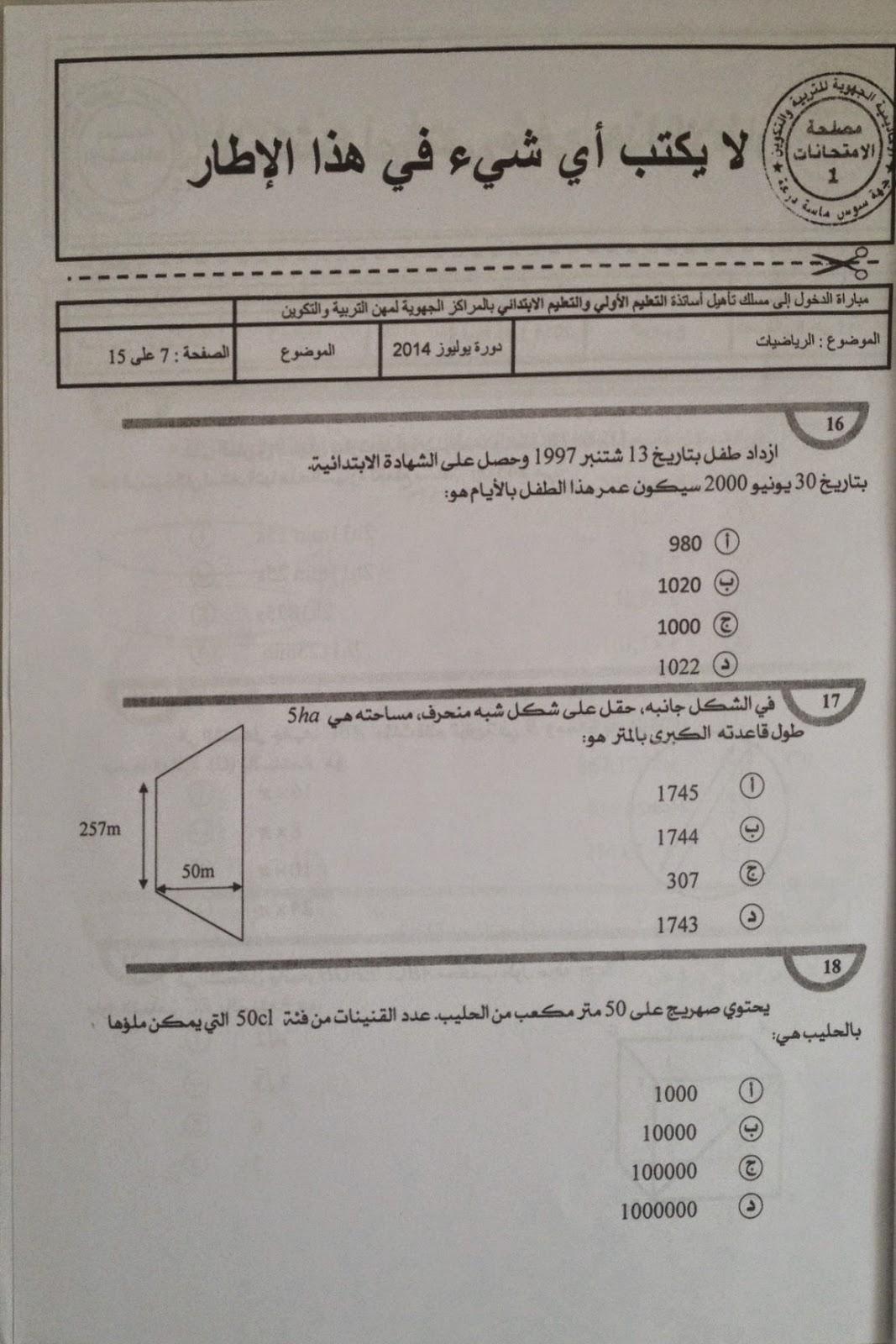 الاختبار الكتابي لولوج المراكز الجهوية للسلك الابتدائي دورة يوليوز 2014- مادة الرياضيات  Nouveau%2Bdocument%2B2_17
