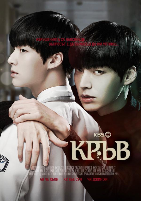 Blood (2015) Blood_BG_poster_version_01