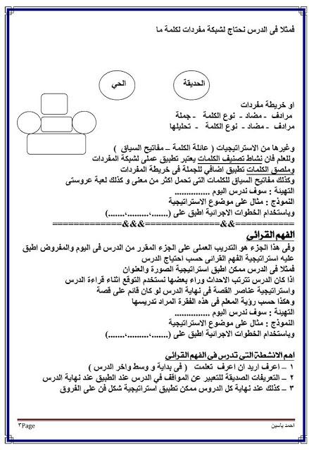 بالصور: الطريقة الصحيحة لتنفيذ حصة اللغة العربية والقرائية لصفوف المرحلة الابتدائية  2