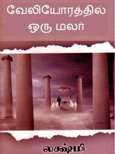 வேலியோரத்தில் ஒரு மலர் - லக்ஷ்மி நாவல் .  1408187818_13__1411666641_2.51.108.184