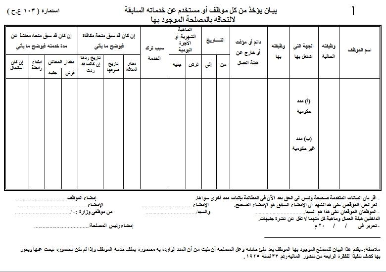 تحميل استمارة (103 ع.ح) هامة جدا للمعلمين الذين لهم مدد خدمة سابقة ويريدون ضمها  1444