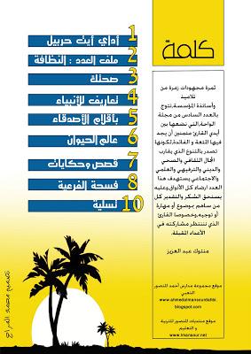 المجلة المدرسية  مجلة الواحة للتحميل العدد 6 - صفحة 2 Template212