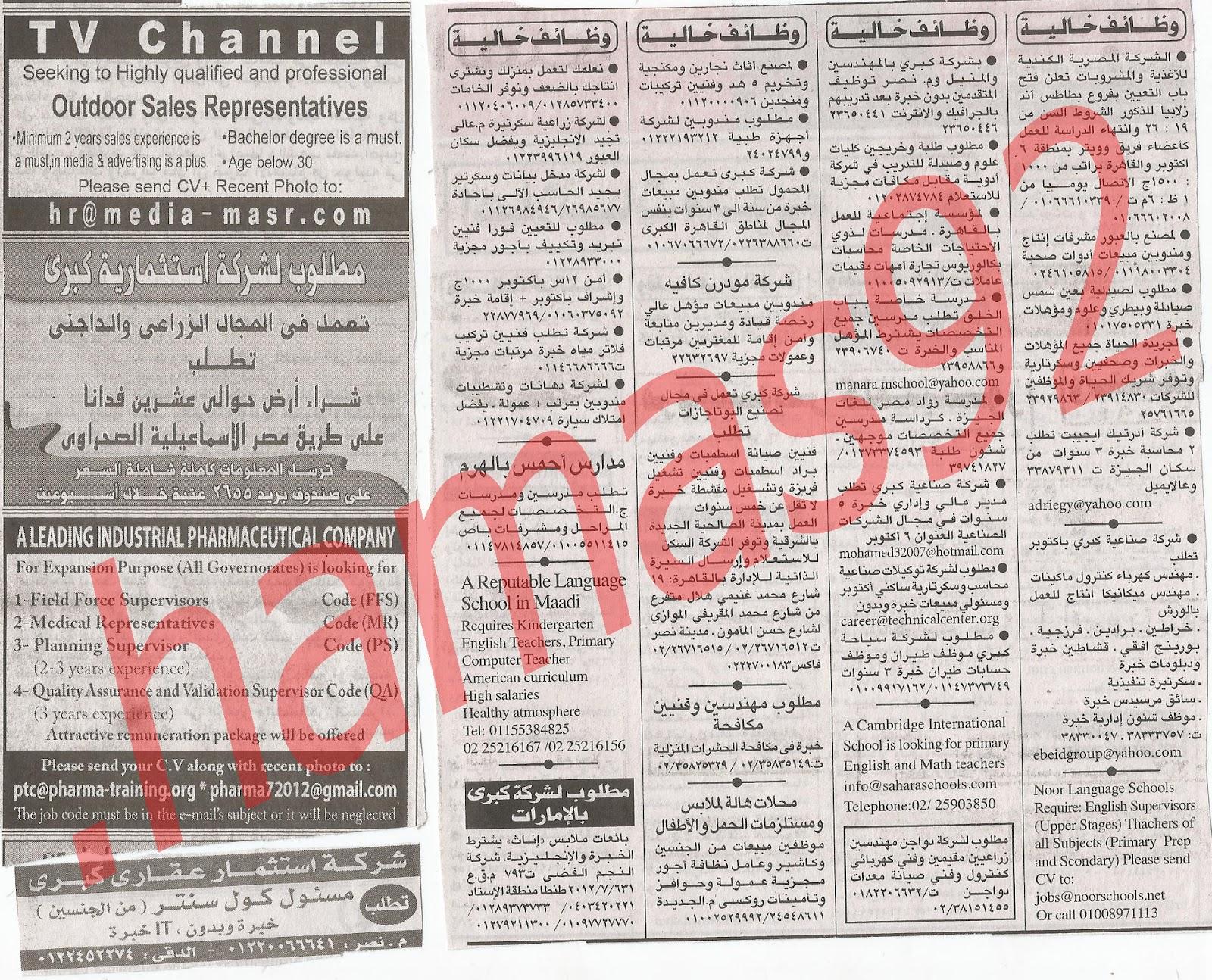 اعلانات وظائف جريدة الاهرام الجمعة 13/7/2012 كاملة - الاهرام الاسبوعى 6