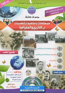 برنامج مصطلحات و مفاهيم و شخصيات في التاريخ و الجغرافيا - أروع موسوعة - HGN-ARIGE_00_www.educshare.com