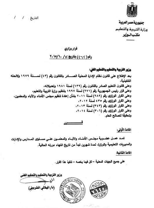 """وزارة التعليم: قرار """"363"""" فى 12/10/2015 بمــد عضوية مجالس الامناء بالمدارس والإدارات والمديريات والوزارة شهرين فقط G1"""