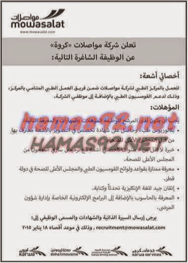 شواغر ووظائف الصحف القطرية 09 يناير 2015 %D8%A7%D9%84%D8%B1%D8%A7%D9%8A%D8%A9