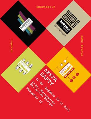 ΛΕΥΓΑ - ΠΑΡΤΥ [Σάββατο 19/11] Levga_Party_Nov_2011