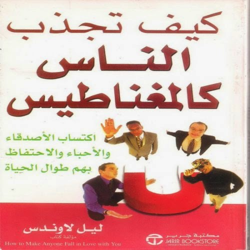 كتب تنمية بشرية | كتاب كيف تجذب الناس كالمغناطيس  1378927223171