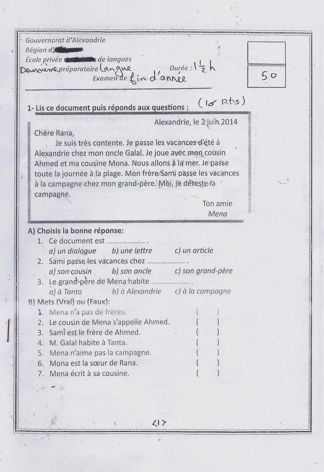 تجميع كل امتحانات اللغة الفرنسية للصفوف الابتدائية والاعدادية (مدارس اللغات والتجريبية) الترم الثانى 2015 - صفحة 2 Scan0051