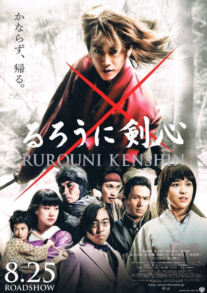 Rurouni Kenshin: Live Action  Rurounikenshin