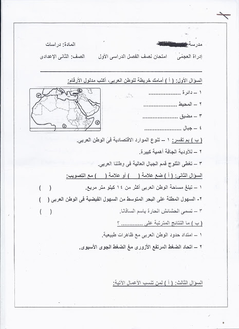 """تعليم الاسكندرية: نشر كل امتحانات الصف الثاني الإعدادى """"عربى ولغات"""" نصف الترم الأول 2015 Scan0134"""