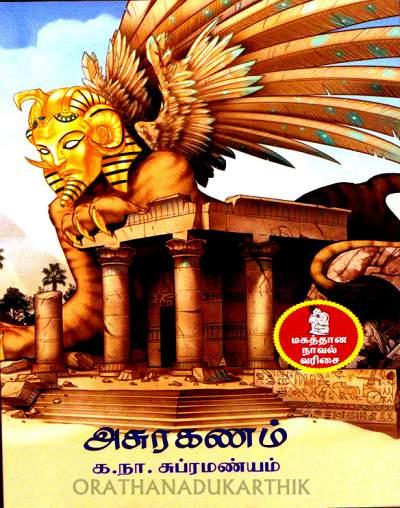 அசுரகணம் - கா.ந. சுப்ரமண்யனின் மிக சிறந்த நாவல் .  17__1439047130_2.50.66.50