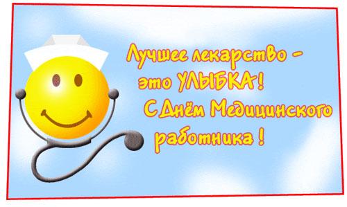 Татьяна Львовна! С Днем Медика! - Страница 3 27124986_17062007