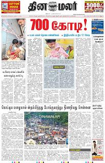 தமிழ் / ஆங்கிலம் தினசரிகள் - புதியவை -  28.1.12 Deccan Chronicle, Times of India, Chennai Times, Bangalore Times, Bombay Times - Page 2 Epaper