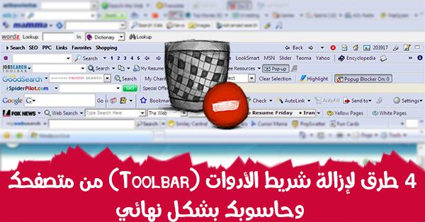 4 طرق لإزالة شريط الأدوات (Toolbar) من متصفحك وحاسوبك بشكل نهائي  Ie-toolbar-hell