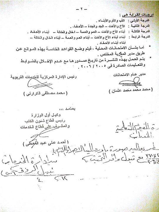 وزارة التعليم: نشرة عامة بشأن الموانع التي تحول دون المشاركة في الامتحانات 022
