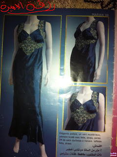 جديد مجلة قنادر مروة، مجلة قنادر 2013، مجلة قنادر مروة للاعراس والافراح 2014، مجلة قنادر marwa Ameeera.comcfc502e24b