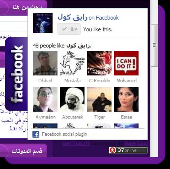 كود الفيس بوك على جانب المنتدى مع خاصية الانزلاق بطريقة رائعة  Facebook%20Slider