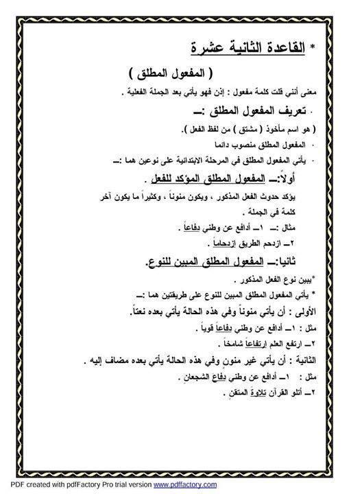 """ملف راااااائع شامل كل """"قواعد اللغة العربية للمرحلة الابتدائية"""" 15"""