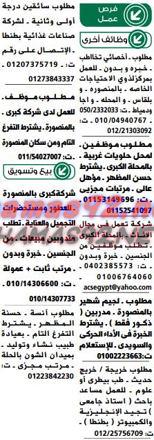 وظائف خالية من جريدة الوسيط الدلتا الجمعة 08-01-2016 %25D9%2588%2B%25D8%25B3%2B%25D8%25AF%2B11