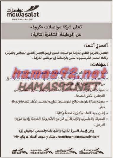وظائف شاغرة فى الصحف القطرية الخميس 08-01-2015 %D8%A7%D9%84%D8%B4%D8%B1%D9%82%2B2