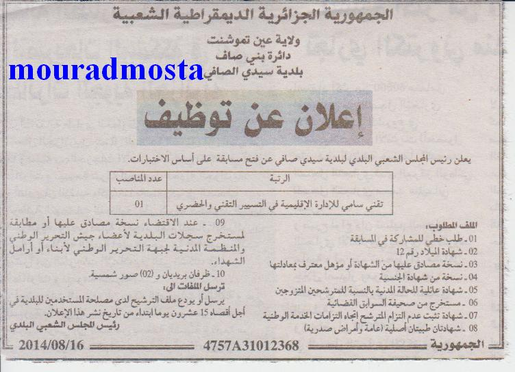 إعلان مسابقة توظيف في بلدية سيدي الصافي دائرة بني صاف ولاية عين تيموشنت أوت 2014 %D8%B9%D9%8A%D9%86%2B%D8%AA%D9%8A%D9%85%D9%88%D8%B4%D9%86%D8%AA