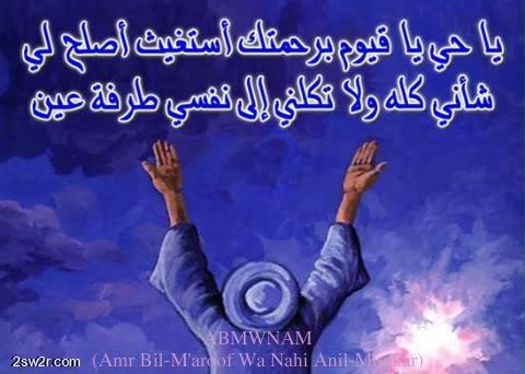 مع كل صباح  ومساء ضع ما تتمناه من دعاء لله تعالي هناا/ ارجو التفاعل من الجميع - صفحة 4 Ku759297