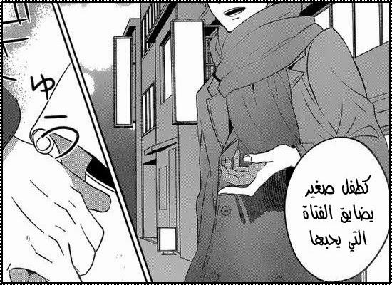 الفصل 44 من مانجا Taiyou No Ie [ + المجلد 11 ] 3