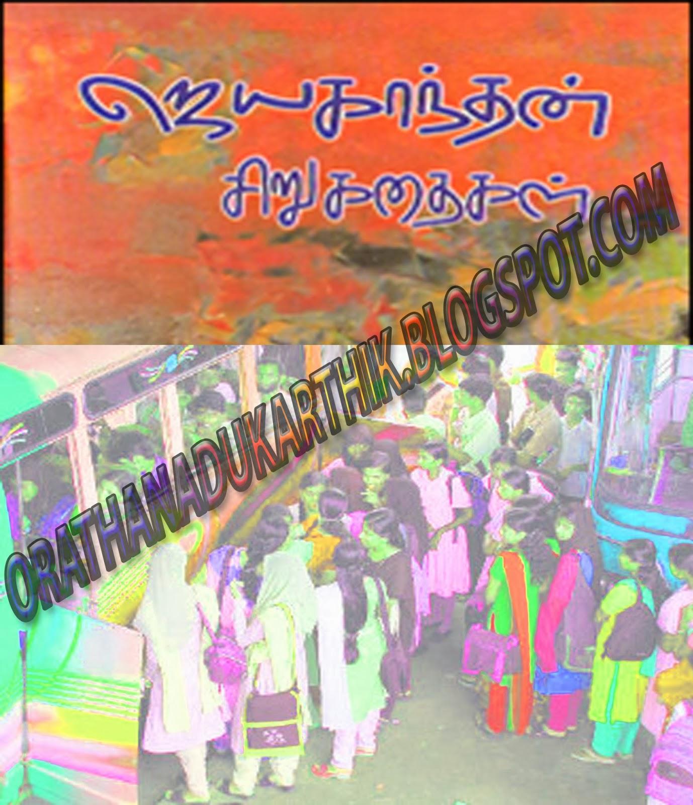 ஜெயகாந்தன் -அக்னி பிரவேசம் சிறுகதை Jayakanth