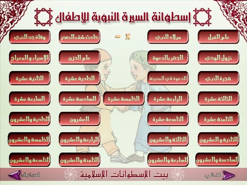 اسطوانة السيرة النبوية للأطفال Hj6s26lbuh4ajlx61l8e